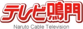 テレビ鳴門 Naruto Cable Television