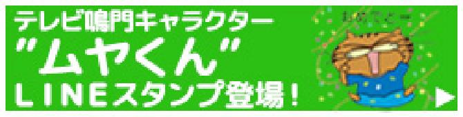 テレビ鳴門キャラクター「ムヤくん」LINEスタンプ登場!