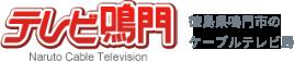 徳島県鳴門市のケーブルテレビ局 株式会社テレビ鳴門